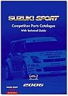 スズキスポーツ2006カタログ